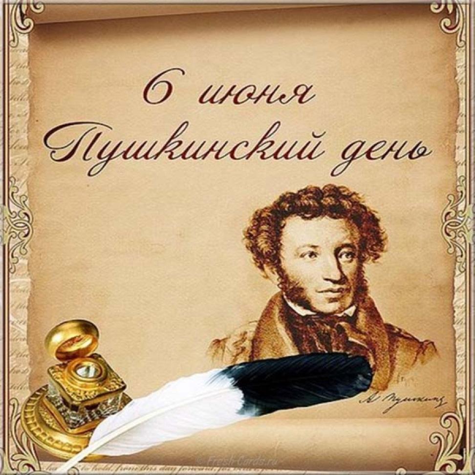 Пензенцев приглашают отпраздновать Пушкинский день онлайн | РИА ...