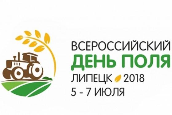 Пензенские аграрии оценят сортовые достижения в Липецкой области