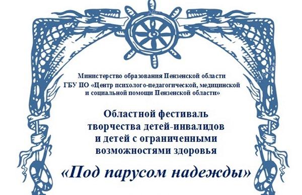 50 детей-инвалидов вышли в финал областного фестиваля «Под парусом надежды»