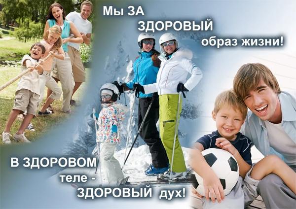 884cc9f10e33 Пензенская область вошла в десятку лидеров Всероссийского рейтинга по приверженности  населения ЗОЖ