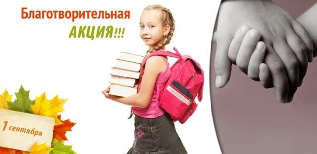 В МБУ «КЦСОН Лопатинского района» продолжается акция «Подготовь ребёнка к школе!»