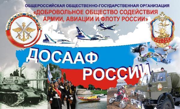 Открытки досааф россии