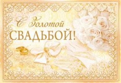 Поздравление с золотой свадьбой в виде презентации