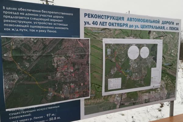 Разработаны два варианта реконструкции дороги между Терновкой иКривозерьем вПензе