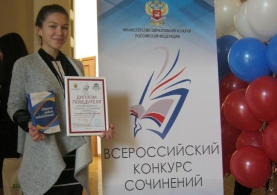 Победитель всероссийского конкурса сочинений 2017