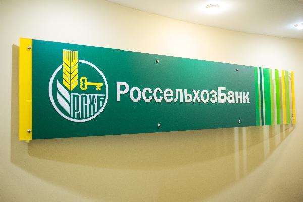 Возмещение вкладчикам «Нового Кредитного союза» выплатит Россельхозбанк— АСВ