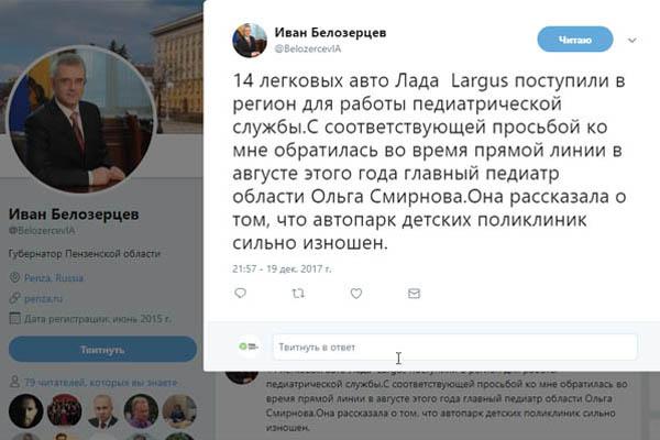 Педиатры Пензенской области получат 14 авто Лада Largus
