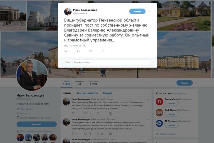 Валерий Савин уходит споста вице-губернатора Пензенской области